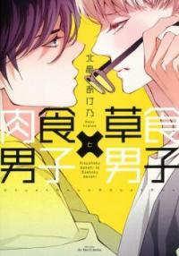 Nikushoku Danshi to Soshoku Danshi manga