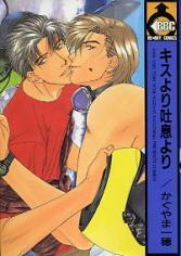 Kiss Yori Toiki Yori manga