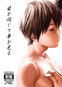 Me wo Tojite Yume wo Miru manga