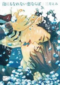 Awa ni mo Narenai Koi Nara ba manga