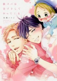 Ookami Papa wa Hitsuji Tsura shite Yatte kuru manga