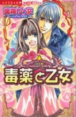 Dokuyaku to Otome manga