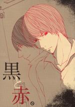 Death Note dj - Kuro to Aka