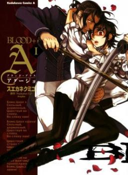Blood + Adagio