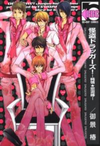 Kaitou Drugers! - Junjou Koi Dorobou manga