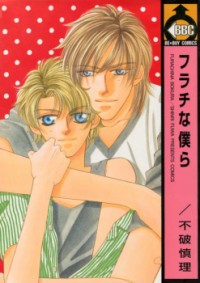 Furachi na Bokura manga
