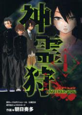 Ghost Hound: Another Side manga