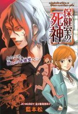 Hokenshitsu no Shinigami