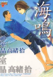 Uminari manga