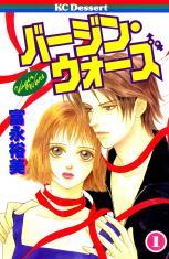 Virgin Wars manga