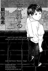 Forget (ASAHI Yuki) manga