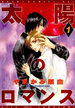 Taiyou no Romance* manga