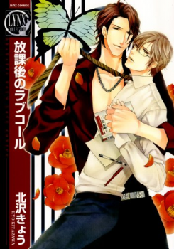 Houkago no Love Call (Yaoi)
