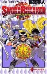 Sword Breaker manga