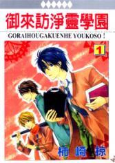 Goraihou Gakuen e Youkoso! manga