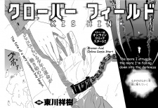 Cloverfield manga
