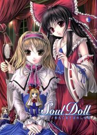 Touhou - Soul Doll - Hito no Katachi Mote Asobareshi Shoujo (Doujinshi)