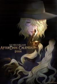 Kichiku Megane AfterDark Calendar 2008