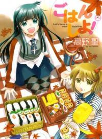 Gohan shiyo! manga