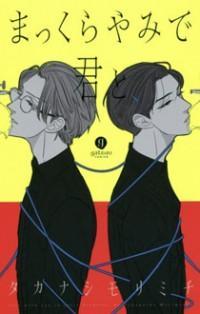 Makkurayami De Kimi To manga