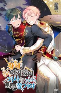 Emperor, Stay Here, Your Knight's Getting Off Work manga