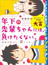 Toshishita No Senpai-chan Ni Wa, Maketakunai.