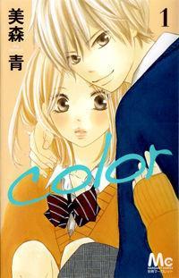 Color (mimori Ao) manga