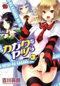 Kagaku Na Yatsura manga
