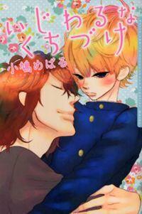 Ijiwaru Na Kuchizuke manga