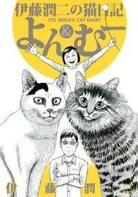 Ito Junji''s Cat Diary